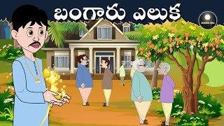 బంగారు ఎలుక -Telugu Stories For kids- Telugu Kathalu -Moral Stories-Chandamama kathalu