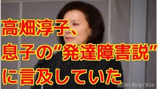 8月23日に強姦致傷の疑いで逮捕された俳優・高畑裕太容疑者(22歳)の母...