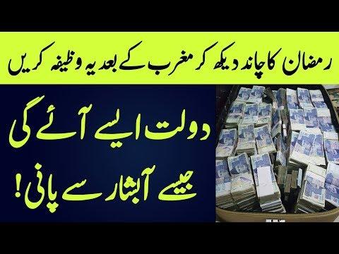 Ramzan Ka Chand Dekh Kr Maghrib K Bad Ye Wazifa Krain | Islamic Solution