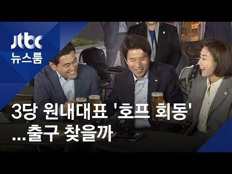 여야 3당 원내대표 '호프 회동'…목마른 '국회 정상화'