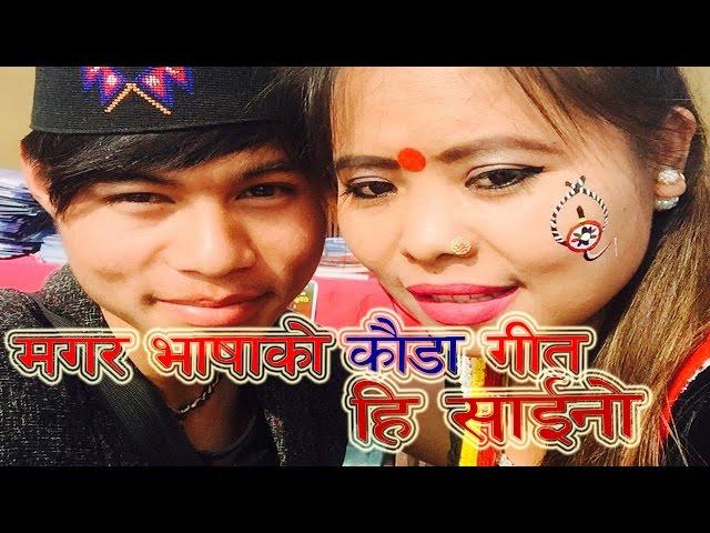 Magar Kauda song By Muna Thapa Magar & Yam Thapa Magar