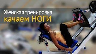 Как накачать ноги - упражнения для девушек(В выпуске показываются упражнения для девушек - как накачать ноги: разгибания ног в тренажере сидя, приседа..., 2014-09-11T05:57:21.000Z)