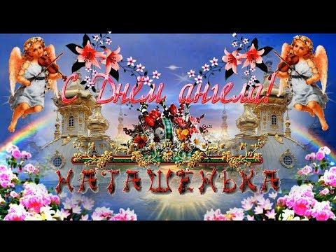 8 сентября НАТАЛЬИН ДЕНЬ! Красивое и оригинальное поздравление - с днем ангела Наташенька!