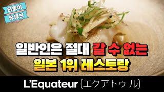 tabelog-1-equateur-エクアトゥール-단6석-회원만-받는-도쿄-프렌치-레스토랑