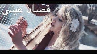 Osad Einy -قصاد عینی Amr Diab COVER by Ivory Williams (CELTIC MUSIC)