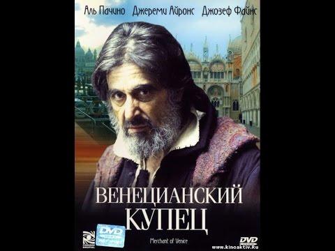 Фильм с Аль Пачино «Венецианский купец»