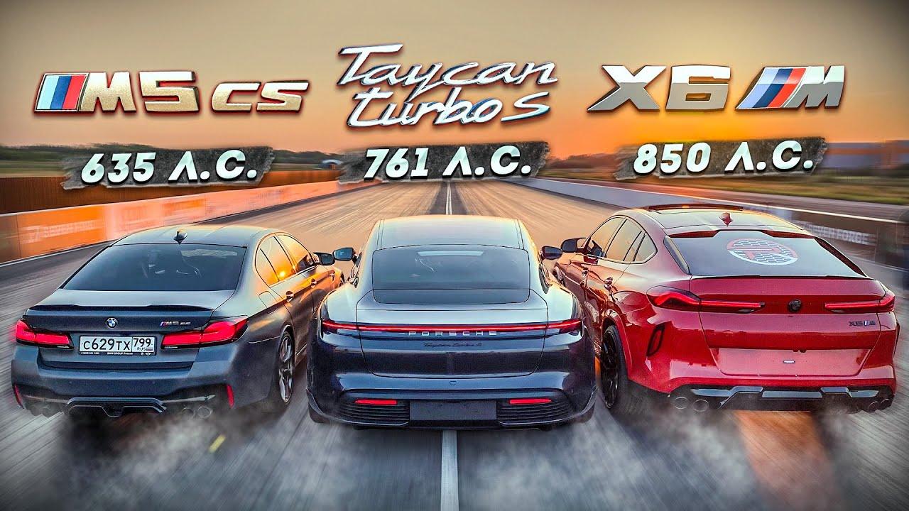 M5 CS vs 761 л.с. Taycan vs 850 л.с. X6M. КТО КОГО? BMW M5 CS vs PORSCHE Taycan Turbo S vs BMW X6M.