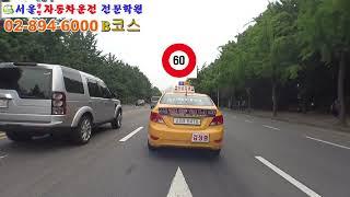 서울광명자동차운전전문학원 도로주행 B코스(최신)