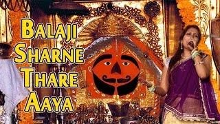 Marwadi Desi Bhajan | Balaji Sharne Thare Aaya | Neeta Nayak Live | Balaji Bhajan | Rajasthani Songs