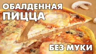 Обалденная низкокалорийная пицца