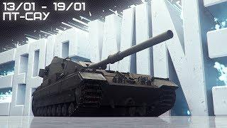 Epic Win ПТ-САУ 13 января — 19 января [UHD]