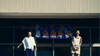 第8回 塚本晋也の『やなぎ屋主人』エンディングテーマ 『海はおぼえて...