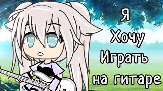"""Мини-фильм 🌵 """"Я хочу играть на гитаре"""" 🌵 [2/2] в Gacha Life на русском языке"""