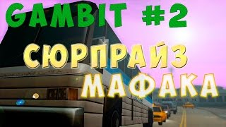 [GamBit] #2 - Сюрпрайз Мафака!