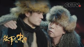 《故事里的中国》 20191027 林海雪原| CCTV