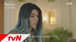 The bride of habaek [스페셜] 신국 미공개씬 최초 공개! 신세경X남주혁 미리 보는 하백의 신부 2017 170703 EP.1