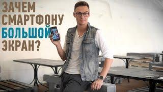 Зачем смартфону большой экран?
