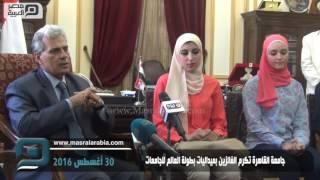 بالفيديو| جامعة القاهرة تكرم الفائزين بميداليات بطولة العالم للجامعات