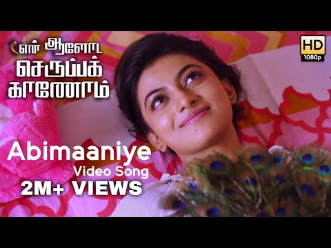 Abimaaniye (Video Song) - En Aaloda Seruppa Kaanom | Ishaan Dev | Ondraga Entertainment
