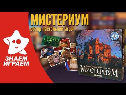Настольная игра Мистериум. Мини Обзор детективной игры для компании от Знаем Играем