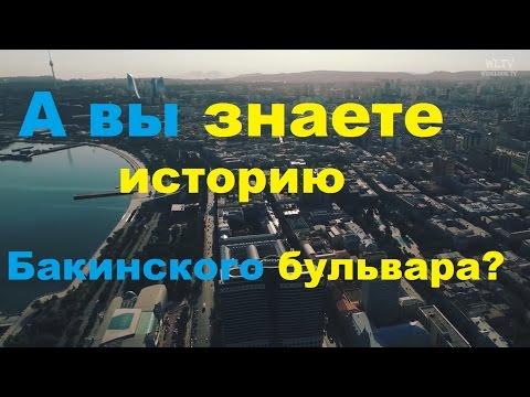 Прогулка по Бакинскому Бульвару / Walk on Baku Boulevard / Баку Азербайджан / Baku Azerbaijan