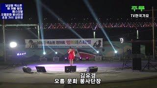 오름문화 봉사단장: 김유경 남상일 색소폰  팬 카페 썸…