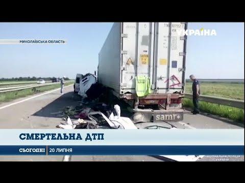 Сегодня: На Миколаївщині мікроавтобус не розминувся з фурою - 5 загиблих