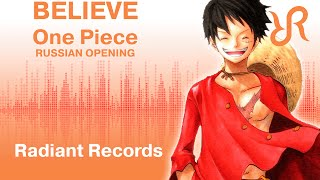 Скачать Tooniegirl Believe Official RUSSIAN Dub Cover By Radiant Records One Piece