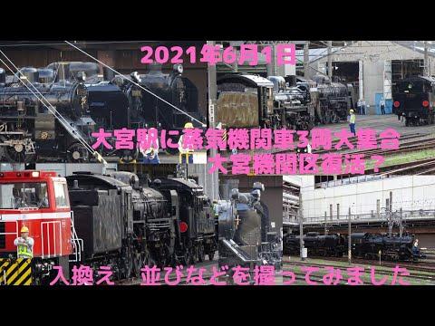 2021年6月1日 大宮総合車両センター蒸気機関車が並んだ 真岡鉄道C1266・C58239  ・C6120 号機  JR East  Steam locomotives at Oomiya