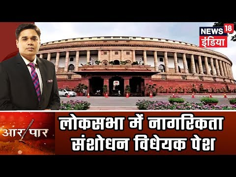 Aar Paar | Quota Bill for upper castes introduced in Lok Sabha | Amish Devgan