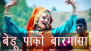बेड़ू पाको बारामासा / Latest Garhawali (DJ) Song / Singer. Rajlaxmi Gudiya/ Np Films Official/