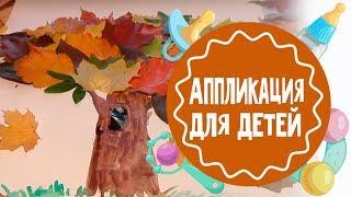 Аппликация для детей. Панно из листьев и ватных дисков