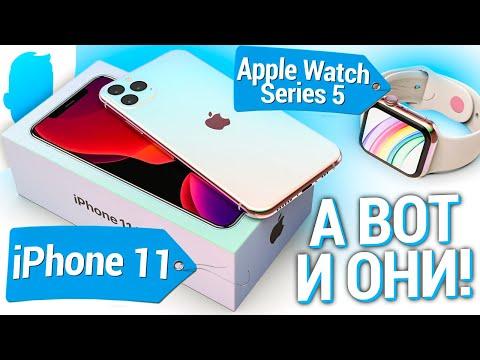 На 96% ЭТО iPhone 11 Pro Max и Apple Watch Series 5