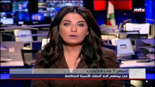 Prime Time News  - 25/01/2017 - إعدام 7 في الكويت