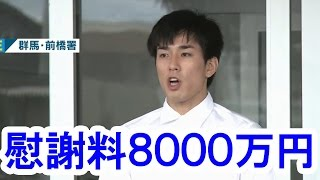 高畑裕太の慰謝料が8000万円、示談金が300万円だった!/Consolation mon...