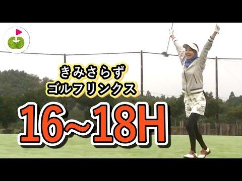 ギリギリ90台を切れそう!!【きみさらずゴルフリンクス】[16-18H] 三枝こころ