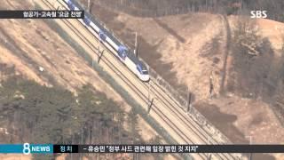 [경제] KTX에 손님 뺏겨…'기차보다 싼 비행…