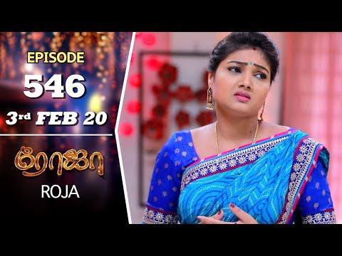 ROJA Serial | Episode 546 | 3rd Feb 2020 | Priyanka | SibbuSuryan | SunTV Serial |Saregama TVShows