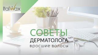 Вросшие волосы Советы врача дерматолога
