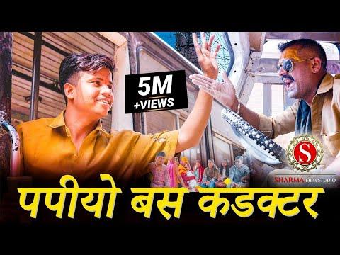 पपियो कंडक्टर | Papiyo Conductor | पंकज शर्मा न्यू कॉमेडी | Sharma Film Studio