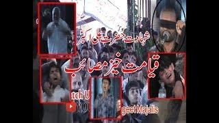| Shahadat Hazrat Ali Akbar as | Zakir Ali Raza Khokhar | G6 2 Islamabad 18 8 2019 |