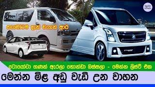මෙන්න අයවැයෙන් වැඩි වෙන හා අඩු වෙන වාහන මොඩල් ටික - Vehicle tax reduction in Sri lanka