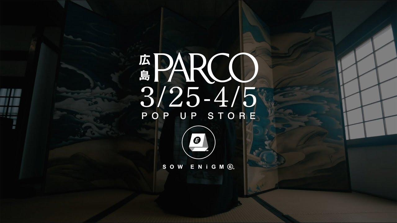 ソウエニグマ 広島パルコ 初上陸!POP UP STORE ソウ エニグマ | SOW ENiGM@ | PARCO | CM3