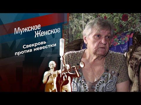 Коза урюпинская. Мужское / Женское. Выпуск от 11.10.2021