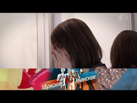 Мужское / Женское - Красота требует жертв. Часть 2. Выпуск от 20.07.2018