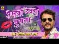 Khesari Lal Yadav का सुपरहिट SONG | चुसता देवरा चुसता | Bhojpuri DJ Remix Song 2018 New