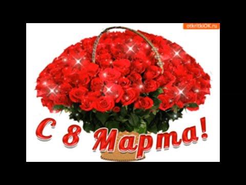 Поздравление с 8 МАРТА!Музыкальная видео открытка!