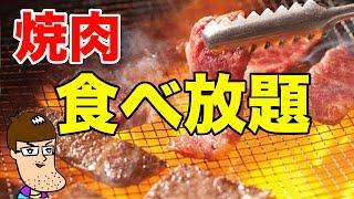【甘太郎】焼肉食べ放題チャレンジ!