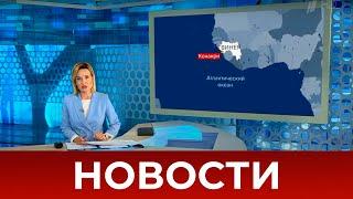 Выпуск новостей в 07:00 от 06.09.2021