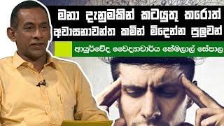 මනා දැනුමකින් කටයුතු කරොත් අවාසනාවන්ත කමින් මිදෙන්න පුලුවන්  | Piyum Vila | 29-05-2019 | Siyatha TV Thumbnail